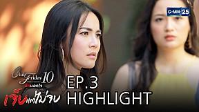 Highlight Club Friday The Series 10 รักนอกใจ ตอน เจ็บแต่ไม่จบ EP.3