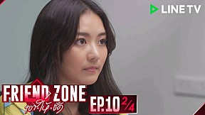 Friend Zone เอา•ให้•ชัด   EP.10 [2\/4]