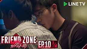 Friend Zone เอา•ให้•ชัด | EP.10 [1\/4]