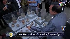 กรมศิลปากรรับมอบโบราณวัตถุคืนจากสหรัฐฯ | ข่าว 3 มิติ | 17-01-62 | Ch3Thailand