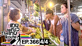 เทยเที่ยวไทย The Route   ตอน 366   พาเที่ยว จ.เชียงราย ตอน 2 [4\/4]