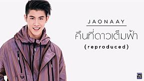 JAONAAY - คืนที่ดาวเต็มฟ้า reproduced [Official MV]
