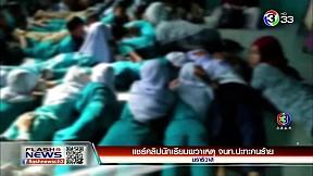แชร์คลิปนักเรียนผวาเหตุ จนท.ปะทะคนร้าย | FlashNews | 18-01-62 | Ch3Thailand