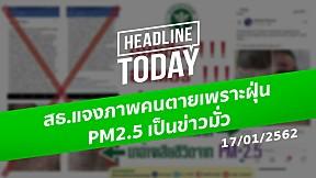สธ.แจงภาพคนตายเพราะฝุ่น PM2.5 เป็นข่าวมั่ว    HEADLINE TODAY