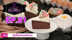 Cooking Guru | EP.81 | เมนูเค้กช็อกโกแลตใบเตย
