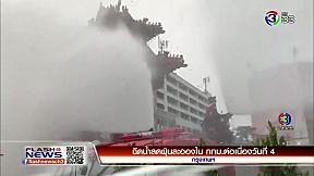 ฉีดน้ำลดฝุ่นละอองใน กทม.ต่อเนื่องวันที่ 4 | FlashNews | 19-01-62 | Ch3Thailand