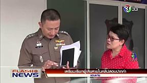 เตรียมเรียกผู้เสียหายในคลิปสอบปากคำ | FlashNews | 19-01-62 | Ch3Thailand