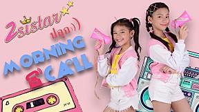 ปลุก (Morning Call) - 2Sistar [OFFICIAL MV]