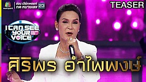 I Can See Your Voice Thailand | ศิริพร อำไพพงษ์ | 23 ม.ค. 62 TEASER
