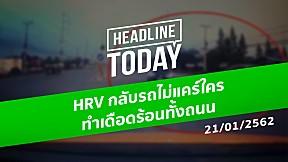 HRV กลับรถไม่แคร์ใครทำเดือดร้อนทั้งถนน | HEADLINE TODAY
