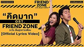 """""""คิดมาก"""" OST. FRIEND ZONE - ระวัง..สิ้นสุดทางเพื่อน [Official Lyrics Video]"""