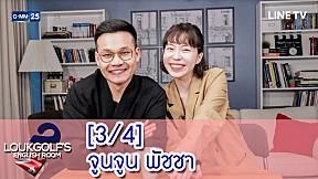 Loukgolf\'s English Room - จูนจูน พัชชา [3\/4]