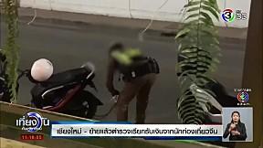 ย้ายแล้วตำรวจเรียกรับเงินจากนักท่องเที่ยวจีน | เที่ยงวันทันเหตุการณ์ | 21-01-62 | Ch3Thailand