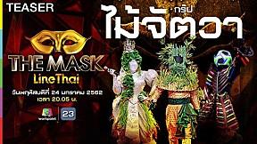 THE MASK LINE THAI | 24 ม.ค. 62 TEASER