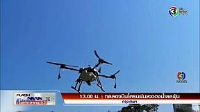 ทดลองบินโดรนพ่นละอองน้ำลดฝุ่น | FlashNews | 22-01-62 | Ch3Thailand