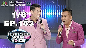 I Can See Your Voice -TH | EP.153 | ศิริพร อำไพพงษ์ | 23 ม.ค. 62 [1\/6]