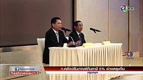 ก.คลังปรับเกณฑ์คืนภาษี 5% ช่วงตรุษจีน   FlashNews   23-01-62   Ch3Thailand