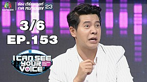 I Can See Your Voice -TH | EP.153 | ศิริพร อำไพพงษ์ | 23 ม.ค. 62 [3\/6]