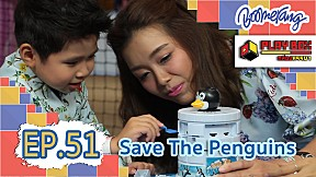 Play Box กล่องหรรษา   EP.51 Save The Penguins