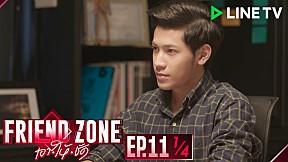 Friend Zone เอา•ให้•ชัด | EP.11 [1\/4]