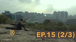 MAKE AWAKE คุ้มค่าตื่น EP.15 | เที่ยวธรรมชาติแบบสุดชิลล์ ที่เกาะฮ่องกง! ตอนที่ 4 [2\/3]