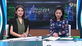 โครงข่ายตาสับปะรด   ทันข่าว28 BEC NEWS TONIGHT   25-01-62   Ch3Thailand
