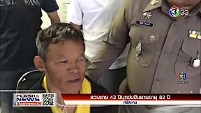 รวบชาย 43 ปีบุกข่มขืนยายอายุ 82 ปี จ.ศรีสะเกษ   FlashNews   25-01-62   Ch3Thailand
