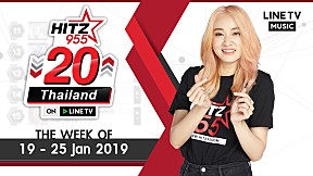 HITZ 20 Thailand Weekly Update | 2019-01-27