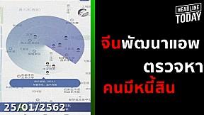 จีนพัฒนาแอพ 'ตรวจหาคนมีหนี้สิน' ในระยะ 500 เมตร | HEADLINE TODAY