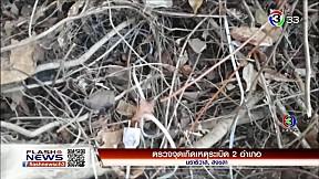 ตรวจจุดเกิดเหตุระเบิด 2 อำเภอ   FlashNews   27-01-62   Ch3Thailand
