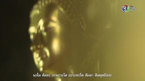 ตะวันส่องธรรม TawanSongTham | 28-01-62 | Ch3Thailand