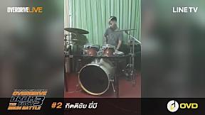 Overdrive Drum Fact 3 - หมายเลข 2
