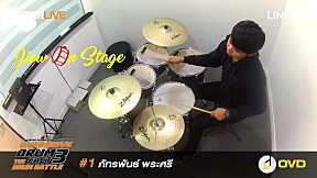 Overdrive Drum Fact 3 - หมายเลข 1