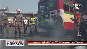 คะแนนรับรู้การทุจริตไทยลดลง   FlashNews   29-01-62   Ch3Thailand