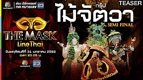 THE MASK LINE THAI | 31 ม.ค. 62 TEASER