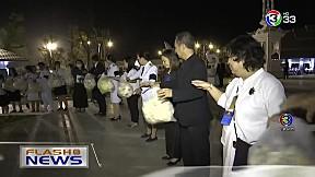 สดจาก ฌาปนสถานชั่วคราว วัดหนองแวง พระอารามหลวง จ.ขอนแก่น | FlashNews | 29-01-62 | Ch3Thailand
