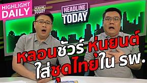หลอนชัวร์ หุ่นยนต์ใส่ชุดไทยใน รพ. | HEADLINE TODAY