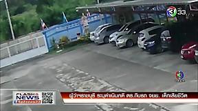 กยศ.ไฟเขียวอนุโลมปล่อยกู้นักศึกษาพยาบาลศรีสะเกษ   FlashNews   30-01-62   Ch3Thailand