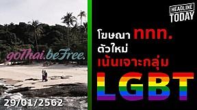 โฆษณา ททท. ตัวใหม่ เน้นเจาะกลุ่ม LGBT | HEADLINE TODAY