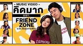 """""""คิดมาก"""" OST. FRIEND ZONE - ระวัง..สิ้นสุดทางเพื่อน [Official Music Video]"""