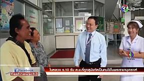 นักฟุตบอลชาวบาร์เรนอยู่ระหว่างการพิจารณาของศาลไทย | FlashNews | 31-01-62 | Ch3Thailand