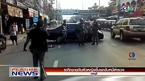 ระทึกชายจับตัวหญิงขึ้นรถขับหนีตำรวจ   FlashNews   31-01-62   Ch3Thailand