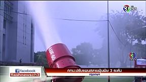กทม.ปรับแผนสลายฝุ่นพิษ 3 ระดับ | FlashNews | 01-02-62 | Ch3Thailand
