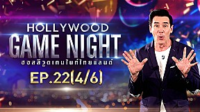 HOLLYWOOD GAME NIGHT THAILAND SS2 | EP.22 [4\/6]