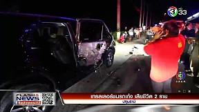 เทรลเลอร์ชนรถเก๋ง เสียชีวิต 2 ราย | FlashNews | 03-02-62 | Ch3Thailand