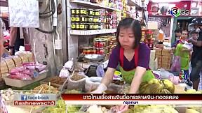 ชาวไทยเชื้อสายจีนซื้อกระดาษเงิน-ทองลดลง   FlashNews   03-02-62   Ch3Thailand