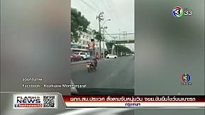 ผกก.สน.ประเวศ สั่งตามจับหนุ่มวิน จยย.ขับยืนโชว์บนเบาะรถ   FlashNews   03-02-62   Ch3Thailand