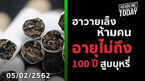 ฮาวายเล็งห้ามคนอายุไม่ถึง 100 ปีสูบบุหรี่   HEADLINE TODAY