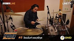 Overdrive Drum Fact 3 - หมายเลข 5