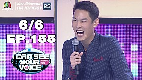 I Can See Your Voice -TH | EP.155 | ปีเตอร์ คอร์ป| 6 ก.พ. 62 [6\/6]